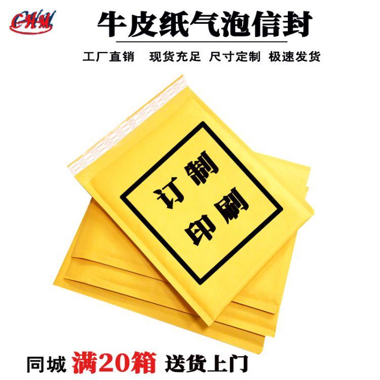 黄色牛皮纸气泡信封袋 邮政Ebay小包防震防损自封 快递多尺寸现货