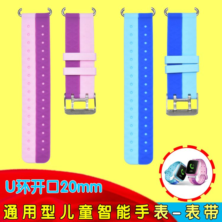 20mm双色金属U环链接18mm儿童电话手表表生智能手表硅胶透气配件