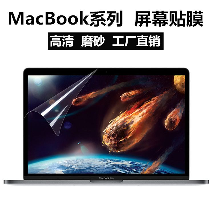 适用苹果macbook pro高清屏幕保护膜防窥13.3寸Air笔记本护眼贴膜