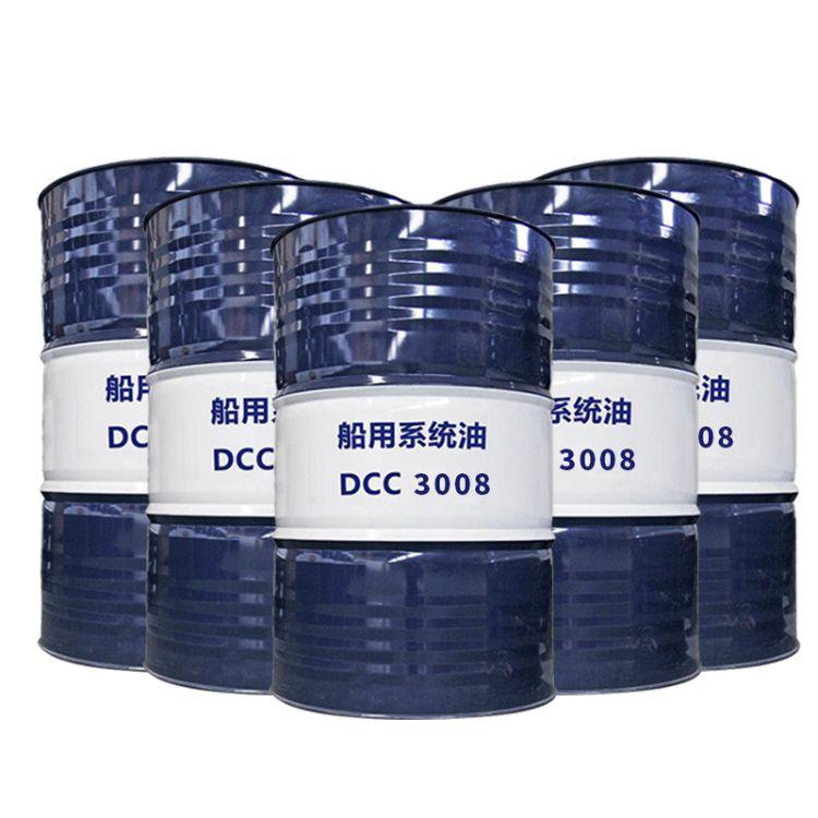 特价批发DCC3008船用系统油 品质保证量大从优