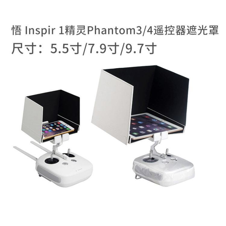 悟Inspir1升级版遮阳罩疆精灵Phantom3/4手机平板专用遮光罩批发