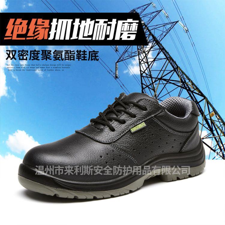 厂家直销防砸防刺穿耐磨透气橡胶底工作鞋防护安全 鞋钢包头防砸透气