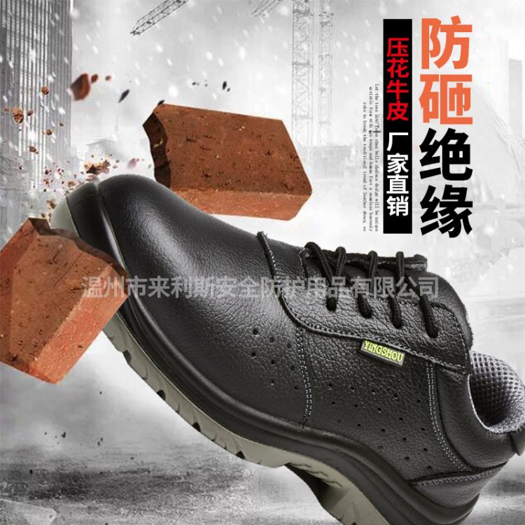 钢包头防砸透气 工作鞋防护鞋  来利斯出品