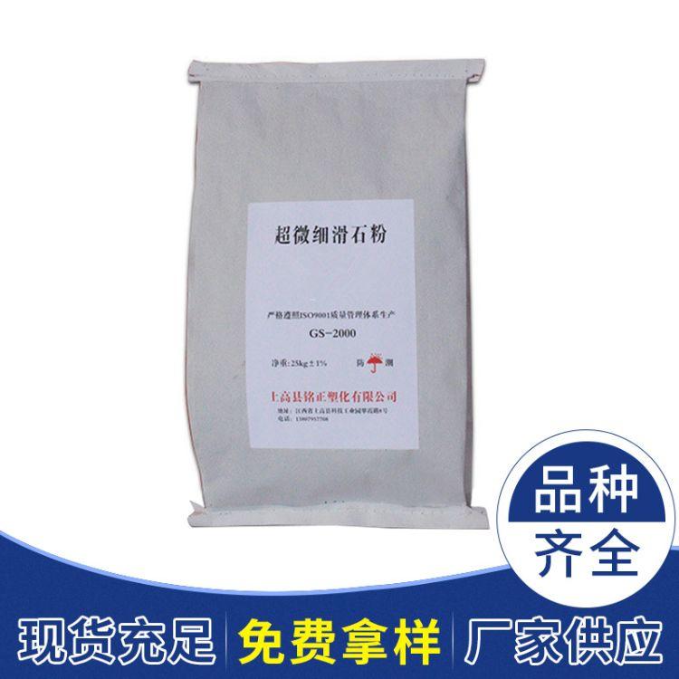 超微细滑石粉 高品质涂2000目 橡塑用滑石粉