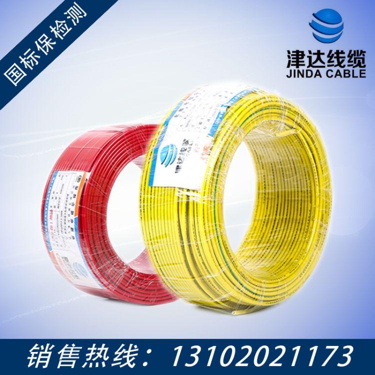 天津津达线缆 家装电线低烟无卤WDZC-BYJ4平方 天津电缆厂家直销