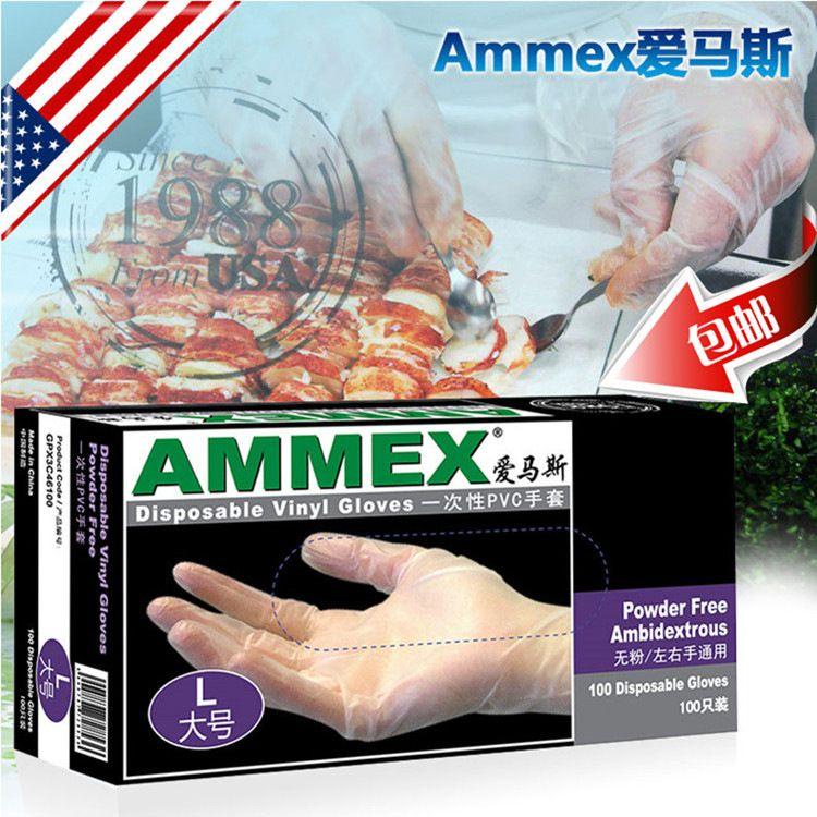 爱马斯ammex食品级加工实验室防护 超薄劳保pvc 一次性塑胶手套