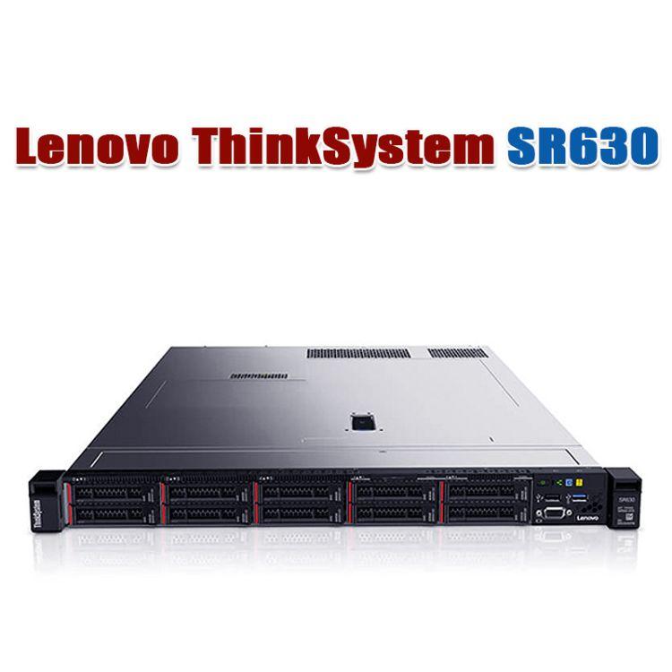 联想服务器 ThinkSystem SR630 机架式联想服务器 南京代理商供应 正品行货