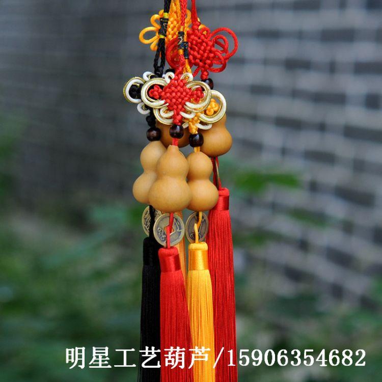 汽车装饰葫芦挂件  精美美国葫芦铜钱素挂件 手工制作葫芦批发