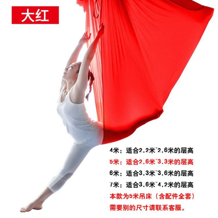 空中瑜伽吊床微弹力锦纶伸展带吊带吊绳配套菊绳吸盘一件代发包邮