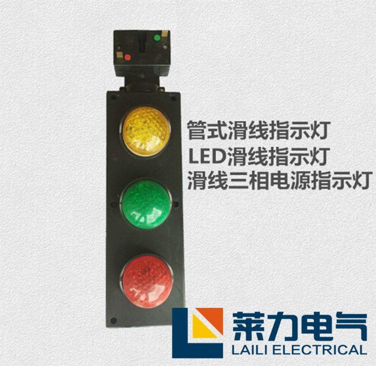 厂家直销 管式滑线信号灯LL-YHG-50管式滑触线电源指示灯