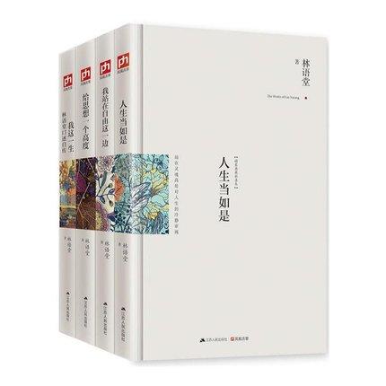 林语堂散文精选集系列 *集精选作品 人生当如是 我这一生/B