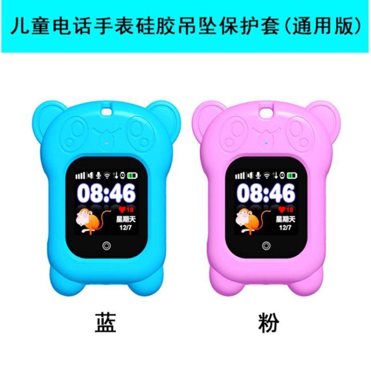 儿童电话手表保护套定位手表吊坠卡通可爱小熊硅胶表套厂家直销