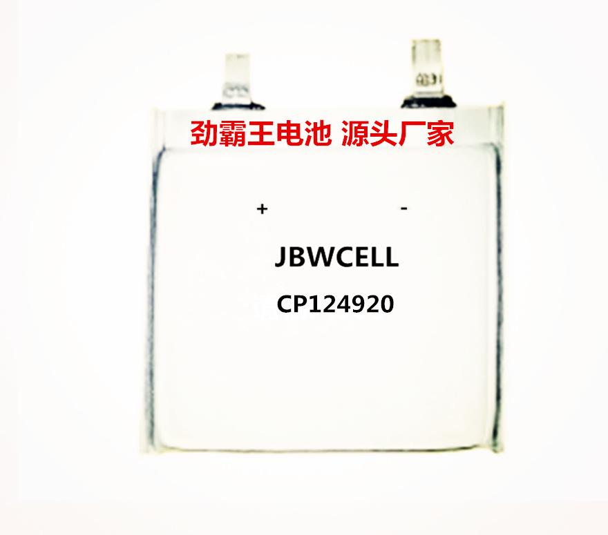 劲霸王厂家直销 便携跟踪仪 超薄锂锰电池防丢器 CP124920软包电池