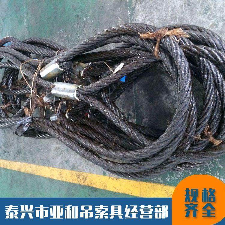 量大从优 批发直销 钢丝绳成套索具 规格齐全