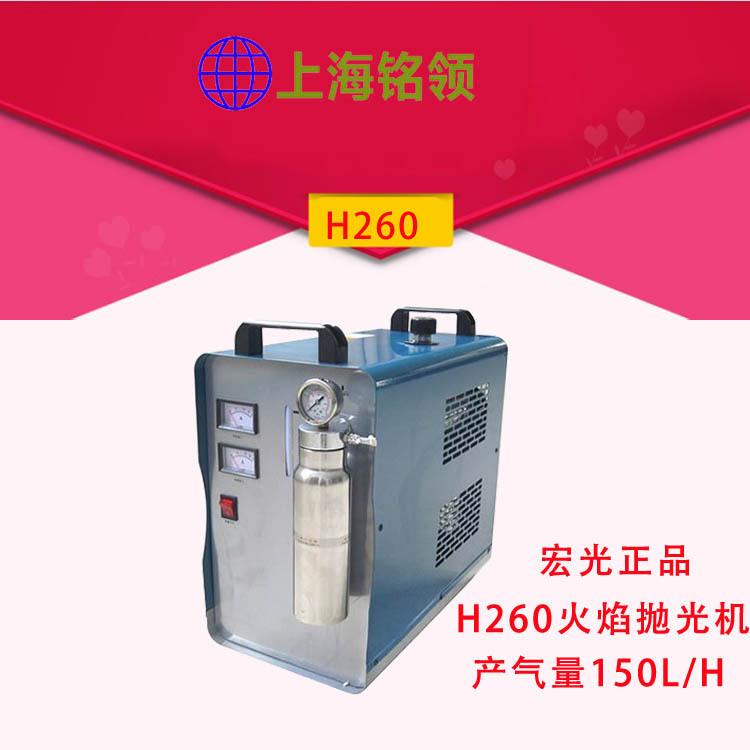 宏光H260亚克力抛光机 火焰抛光机 水晶字抛光机 抛光机 宏光新款