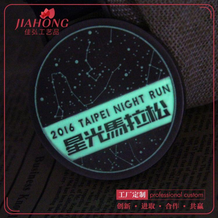 夜光荧光奖牌定制 金属创意纪念奖牌 星光马拉松运动跑步奖章