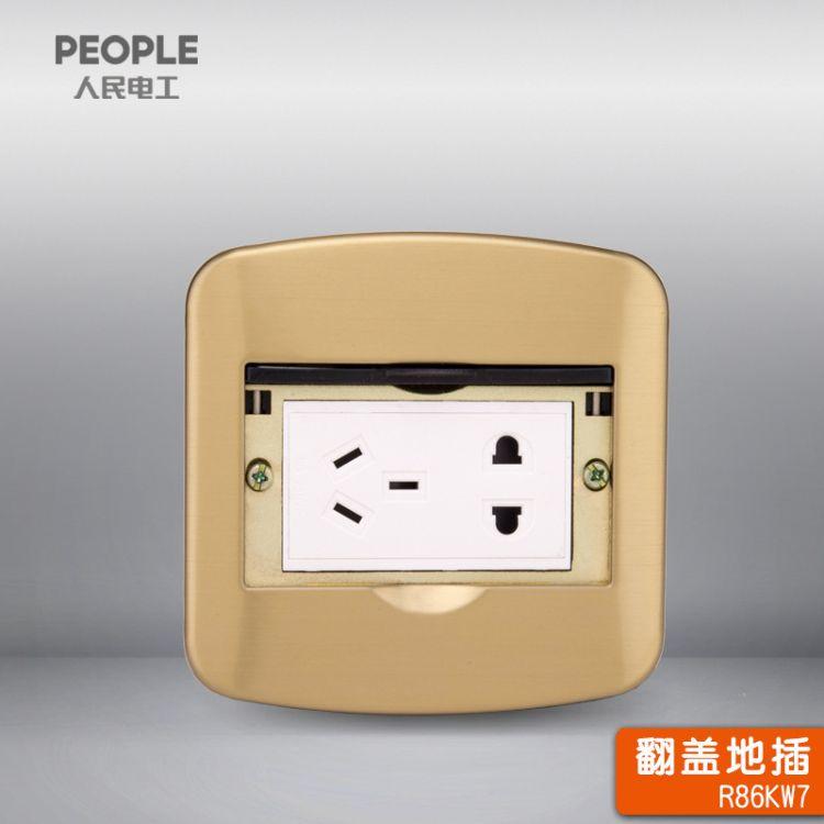 人民电器 隐藏地插座全铜防水弹起式五孔电源地板插家用地面插座