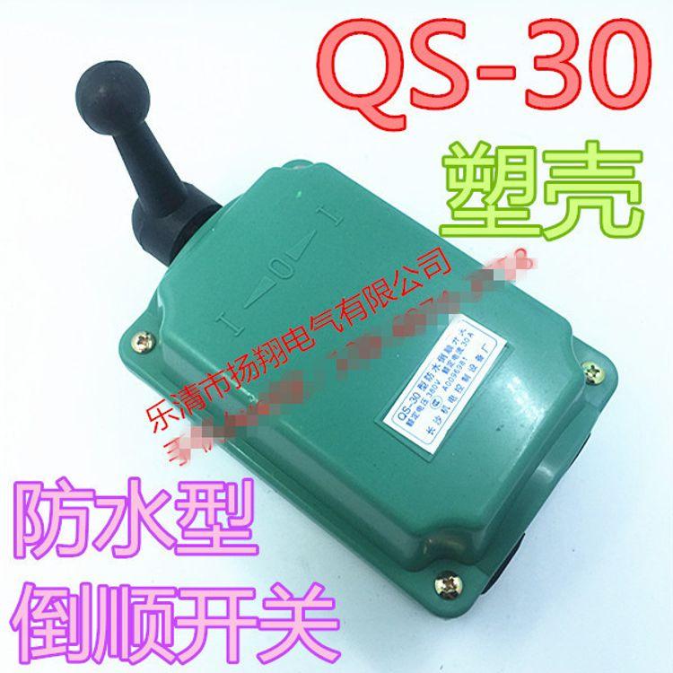 长沙 防水型倒顺开关 正反转 顺停逆 转换开关 QS-30 A 塑壳