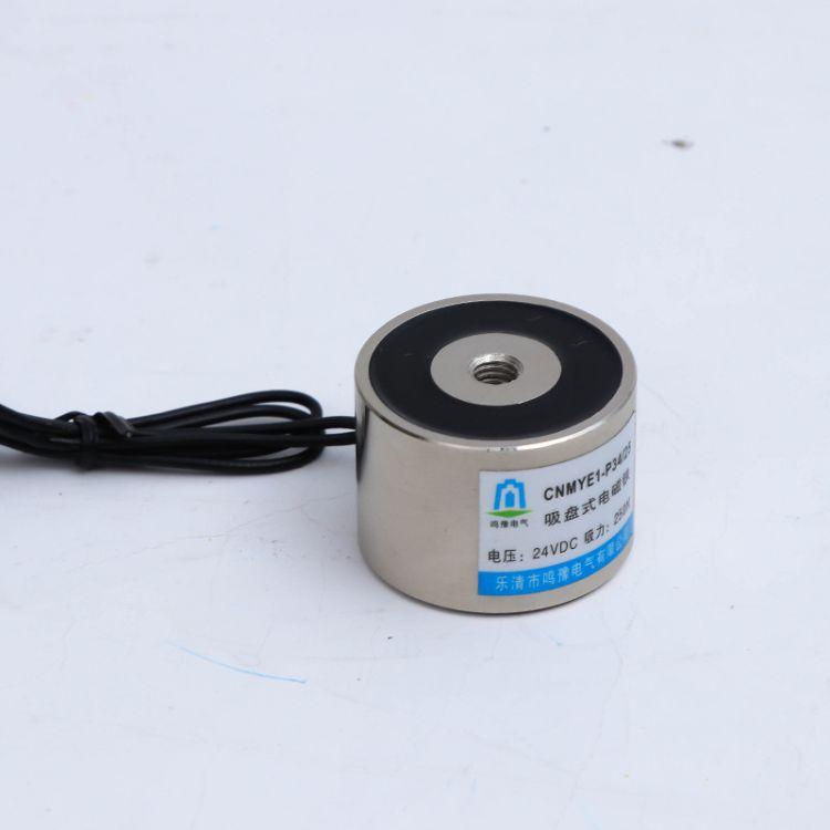 专业品质 CNMYE1-P34/25系列 直流 牵引 吸盘式电磁铁 通孔M6