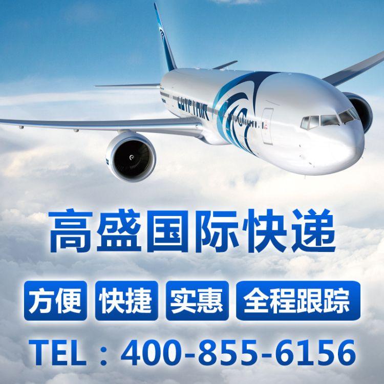 深圳至美国专线 国际快递 免费打包快捷便利 高盛DHL代理2-3天签收