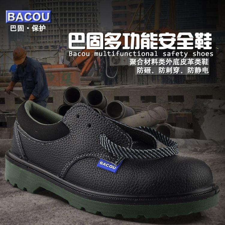 巴固703安全鞋 霍尼韦尔BC0919703安全鞋 防砸 防刺 防静电批发