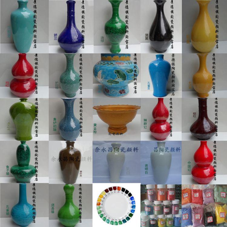 陶瓷颜料低温色粉电窑烤花釉下彩料素胚陶吧780-840景德镇釉包邮