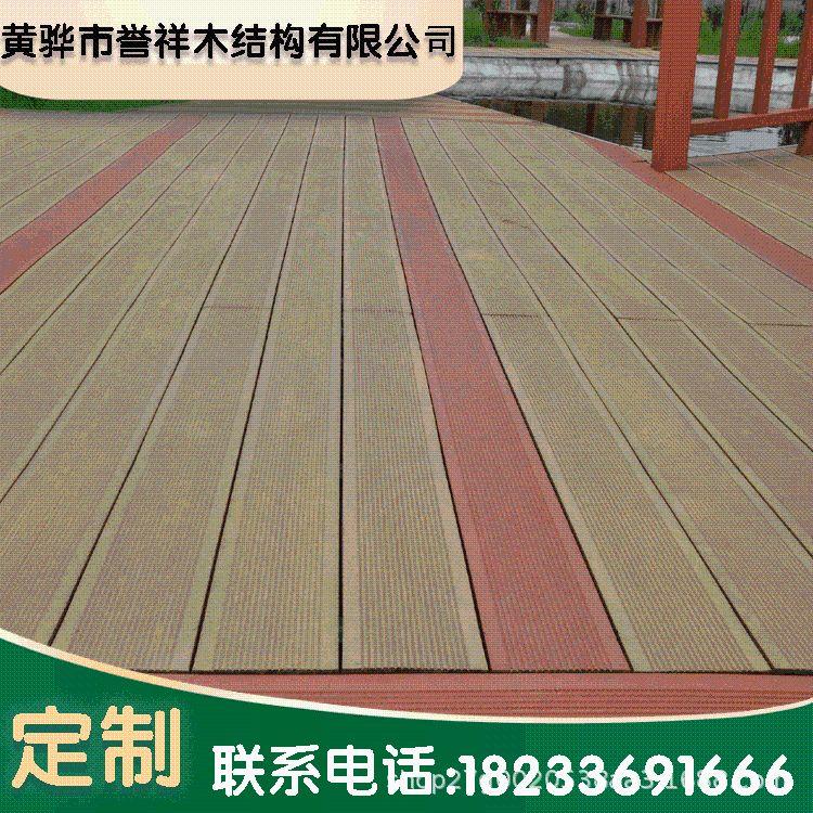 户外塑木地板 室外木塑地板 花园防腐木地板 庭院复合地板木塑板