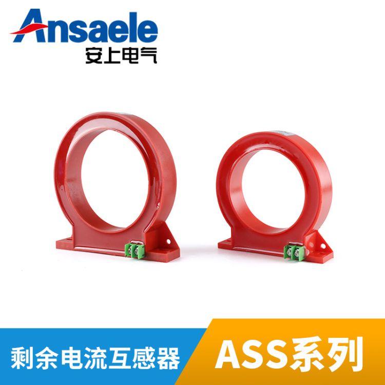 厂家直销剩余电流互感器 电气火灾监控零序漏电流探测器圆形方形