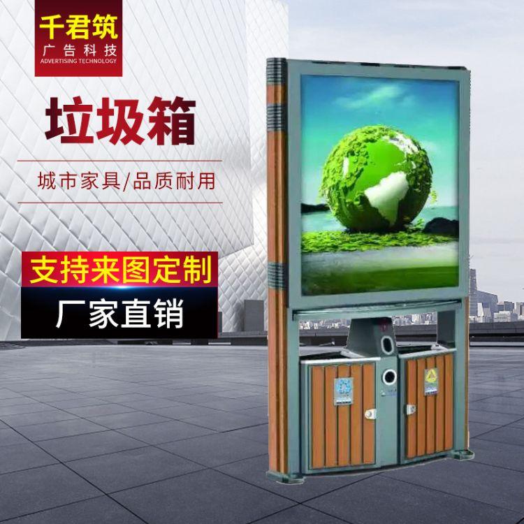 广告灯箱垃圾箱户外果皮箱环保果皮箱太阳能木纹