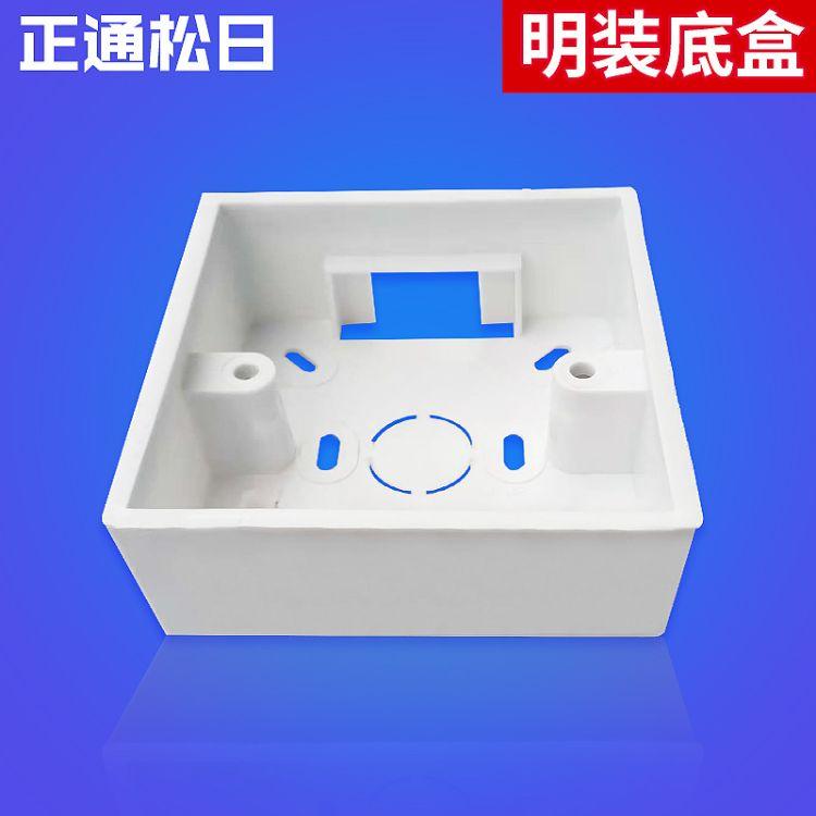 86型明装底盒  开关插座接线盒底座 墙壁插座盒  一件代发