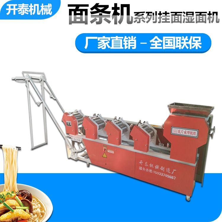 开泰机械 挂面生产线 大型挂面面叶生产线 面条烘干流水线 面条机器厂家