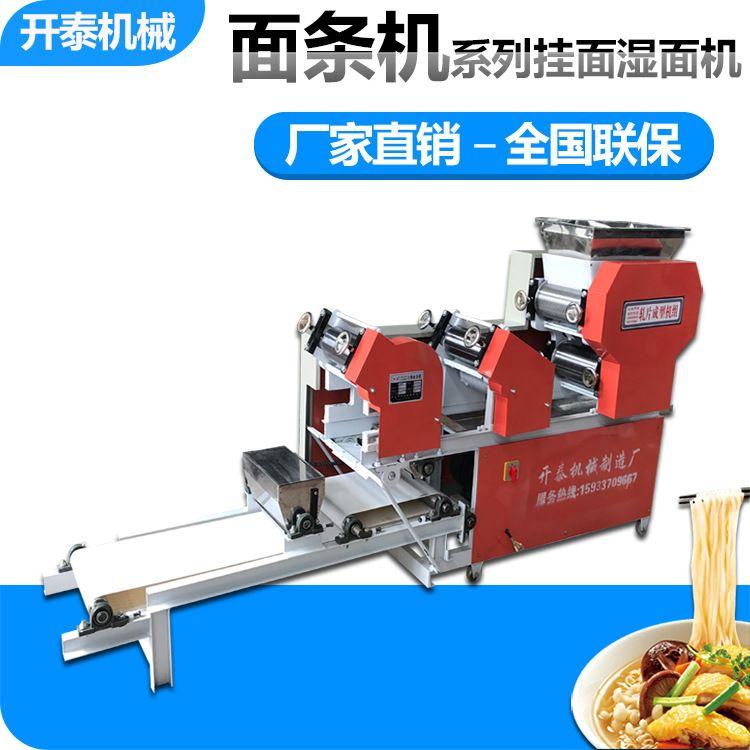 开泰机械 多功能全自动大型面条机厂家 鲜面机挂面机压面机饺子皮机叠皮机