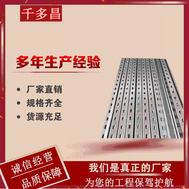 千多昌 直销 各种规格型号 C型钢 做工精致 货源充足