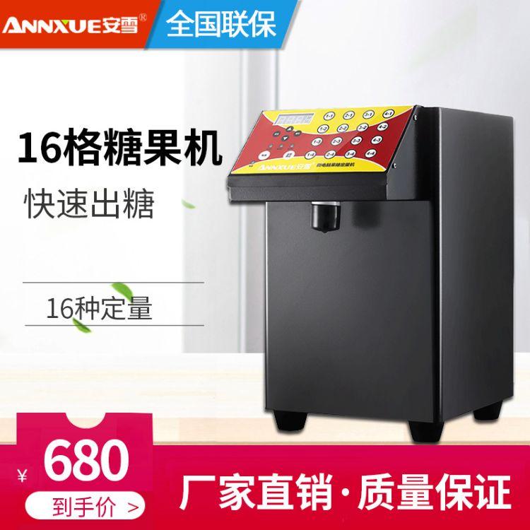 甜品果糖机 16格全自动精准定量 奶茶咖啡饮品店设备果糖机120W
