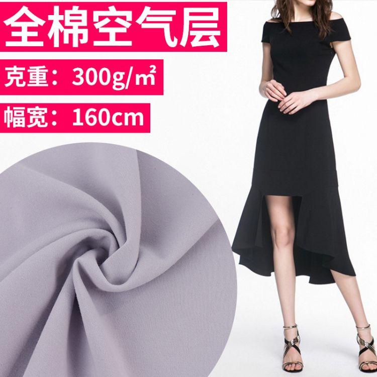 厂家现货 空气层针织面料 全棉空气层布料 双面健康布面料