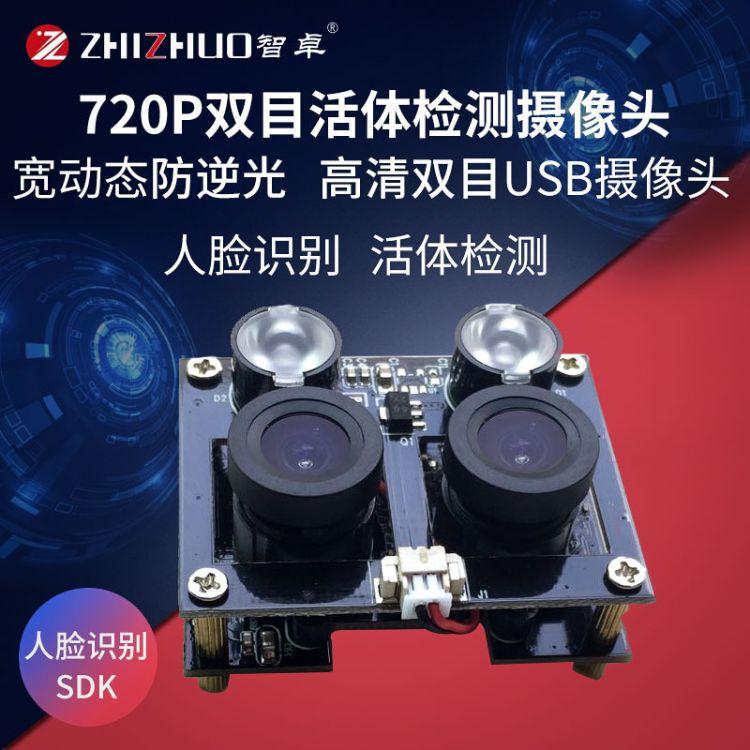 双720P 双目摄像头 支持人脸识别 活体检测对比软件USB双目摄像头