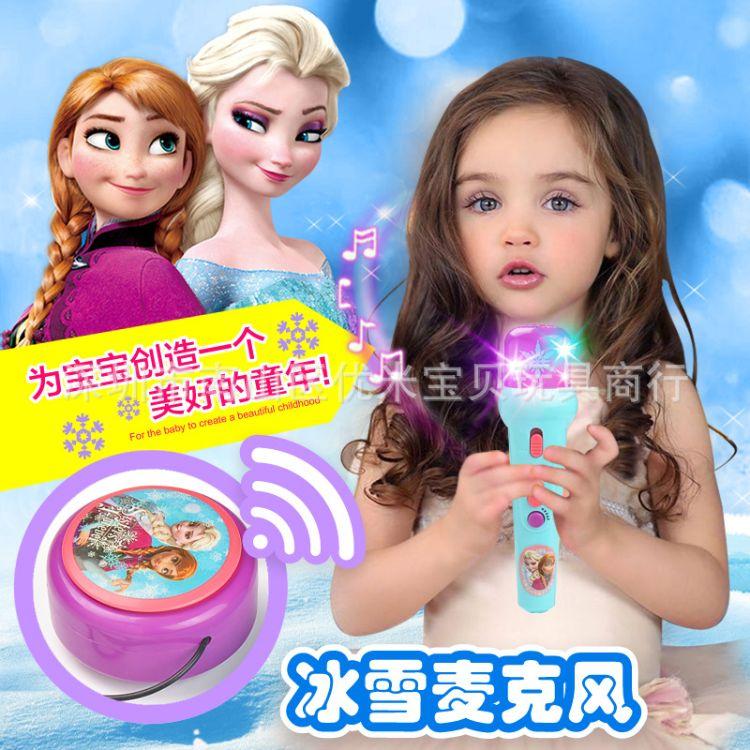 热卖冰雪麦克风玩具蓝色儿童仿真灯光音乐话筒带音响女孩玩具