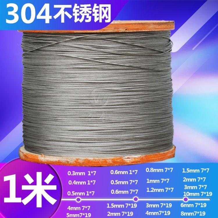 厂家直销正宗国标304 201 316钢丝绳防盗网钢丝绳阳台晾衣绳防锈