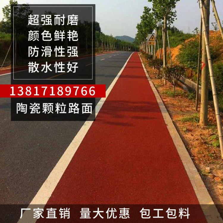 厂家直销城市绿道 人行道 景观路面 彩色道路