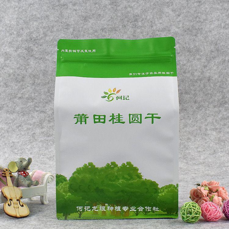 厂家直销桂圆干包装袋 坚果干货包装 自立自封食品袋 可定制LOGO