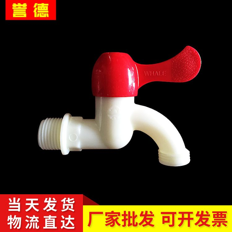 厂家批发快开式白色塑料水龙头pvc塑料水嘴洗衣机 厨房水龙头