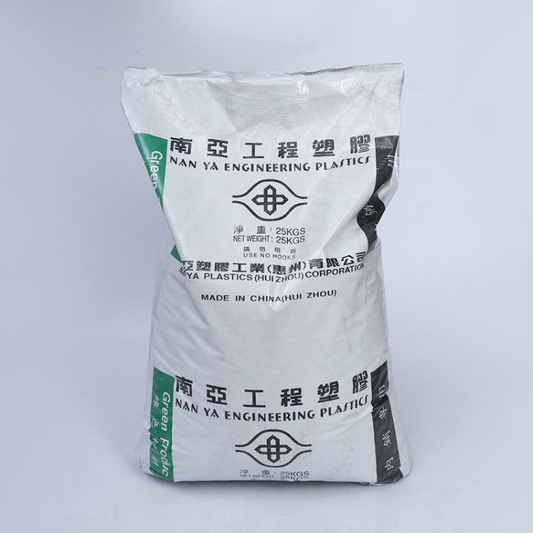 供应南亚PET 4410G6ANC2 阻燃级 耐高温耐磨 适用于线圈塑料