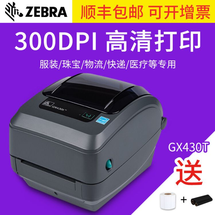 ZEBRA斑马GX430T条码打印机300dpi点不干胶标签快递物流电子面单