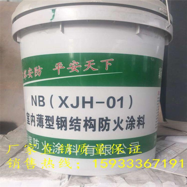 hb厂家直销超薄钢结构防火涂料 隧道防火涂料
