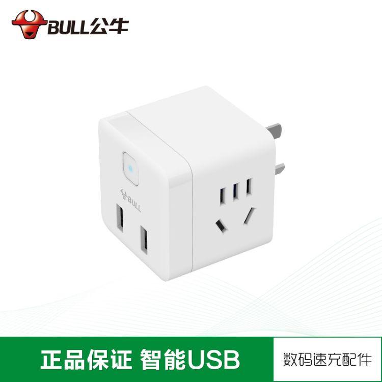 公牛usb插座转换器接线板多功能插板小魔方GN-U9B122无线魔方