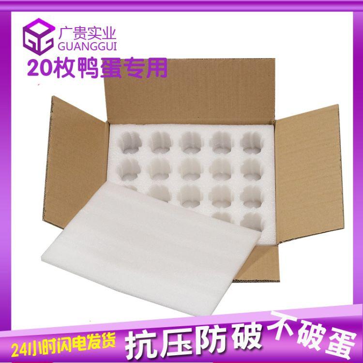 珍珠棉鸭蛋托鸭蛋包装盒快递防震20枚礼品盒纸箱快递包装专业定制