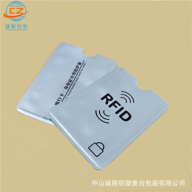 供应rfid屏蔽信号安全卡套 金属锡箔卡套 锡纸卡套 防盗