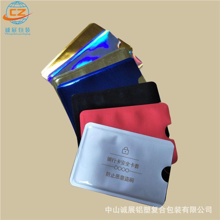 供应防盗刷卡套 nfc锡纸卡套 铝箔保护卡套 身份证套卡套