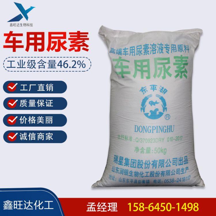 厂家直销 高纯车用尿素原料 含量46.6% 晶体尿素原料