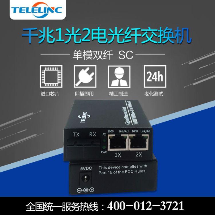 TELELINC工业级千兆单模双纤光纤收发器1光2电光交换机光电转换器